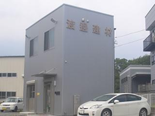 穴田総合事務所完成